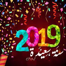 صور مسجات السنة الجديدة للحبيب , عيد سعيد