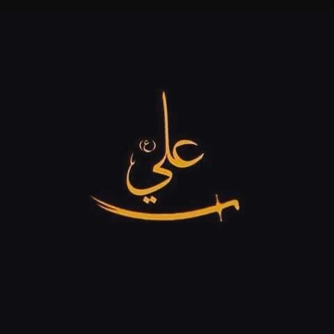 صور معنى اسم علي في اللغة العربية , خير المسميات
