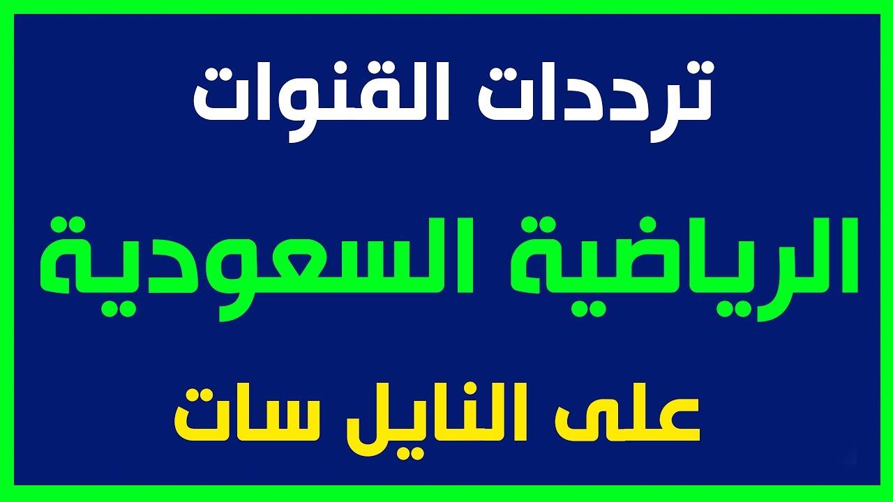صورة تردد قناة السعودية , تردد قنوات السعوديه الرياضيه