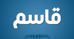 صور معنى اسم قاسم , ساسمي ابني او بنتي قاسم