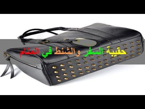 صور حقيبة اليد في المنام لابن سيرين , تفسير الوضعيات المختلفه للشنطه