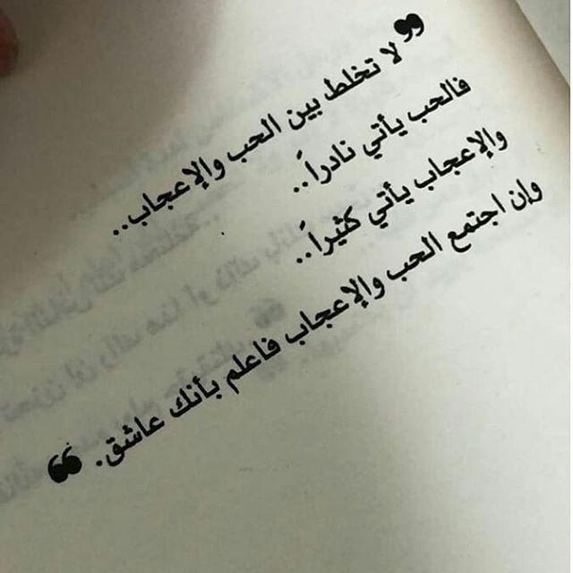 صورة ماهو الفرق بين الحب والاعجاب , الفرق بين العلاقه التي تدوم والمؤقته