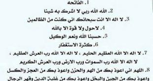 صورة دعاء مجرب لفتح ابواب الرزق , مناجاه الرب لزياده الرزق