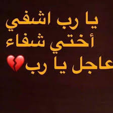 The Wounded Heart On Twitter اللهم أسألك 15