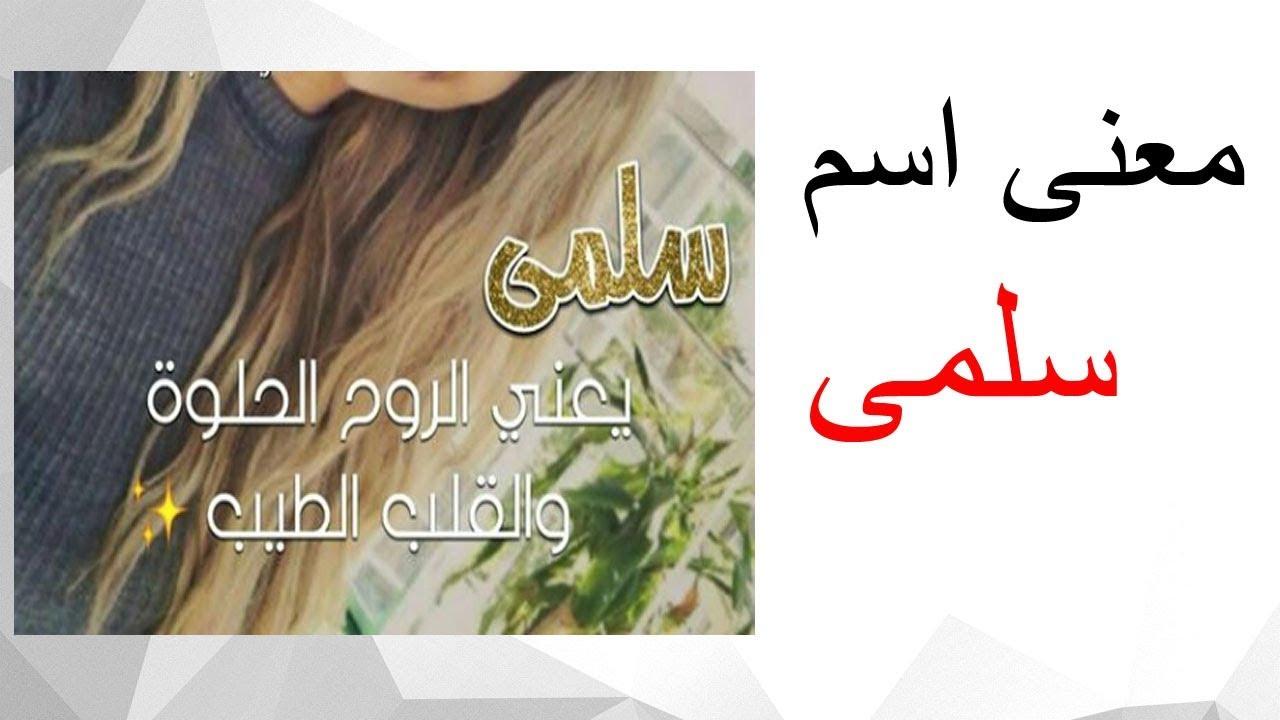 صورة معنى اسم سلمى وصفات حامل الاسم , احلي الاسماء اسم سلمي