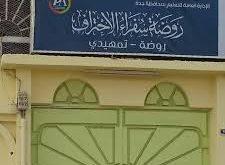 صور اسماء حضانات اطفال في جدة , رياض الاطفال