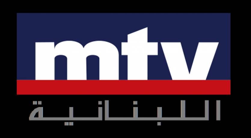 صورة تردد قناة mtv lebanon , اخر تحديث لتردد قناة MTV اللبنانية