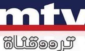 صور تردد قناة mtv lebanon , اخر تحديث لتردد قناة MTV اللبنانية