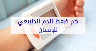صور المعدل الطبيعي للضغط , نسبة ضغط الدم الطبيعي