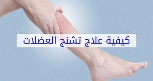 صور علاج التشنجات العضلية , كيف تتخلص وتعالج التشنج العضلى