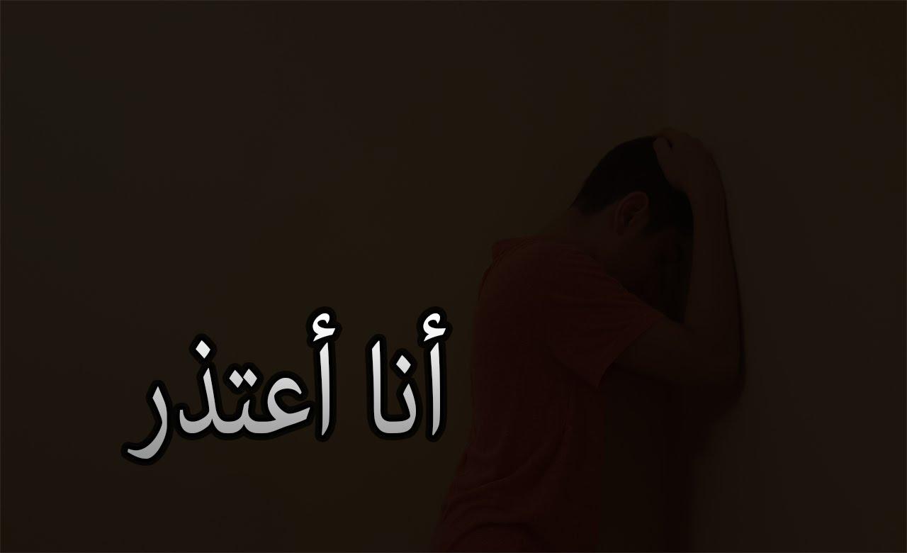 صورة رسالة اعتذار لصديق تعبير , كلمه اعتذار لاغلى الاصدقاء
