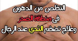 صورة حرق دهون الثدي عند الرجال , ازاله دهون الصدر عند الرجال