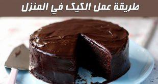 صورة طريقة عمل كيكة الشوكولاته , كيكه الشكولاته اللذيذه فى دقائق