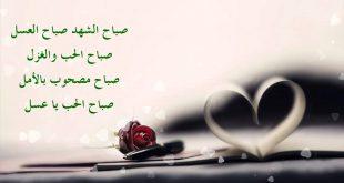 صور مسجات صباح الخير حبيبي , الحب كله فى كل صباح