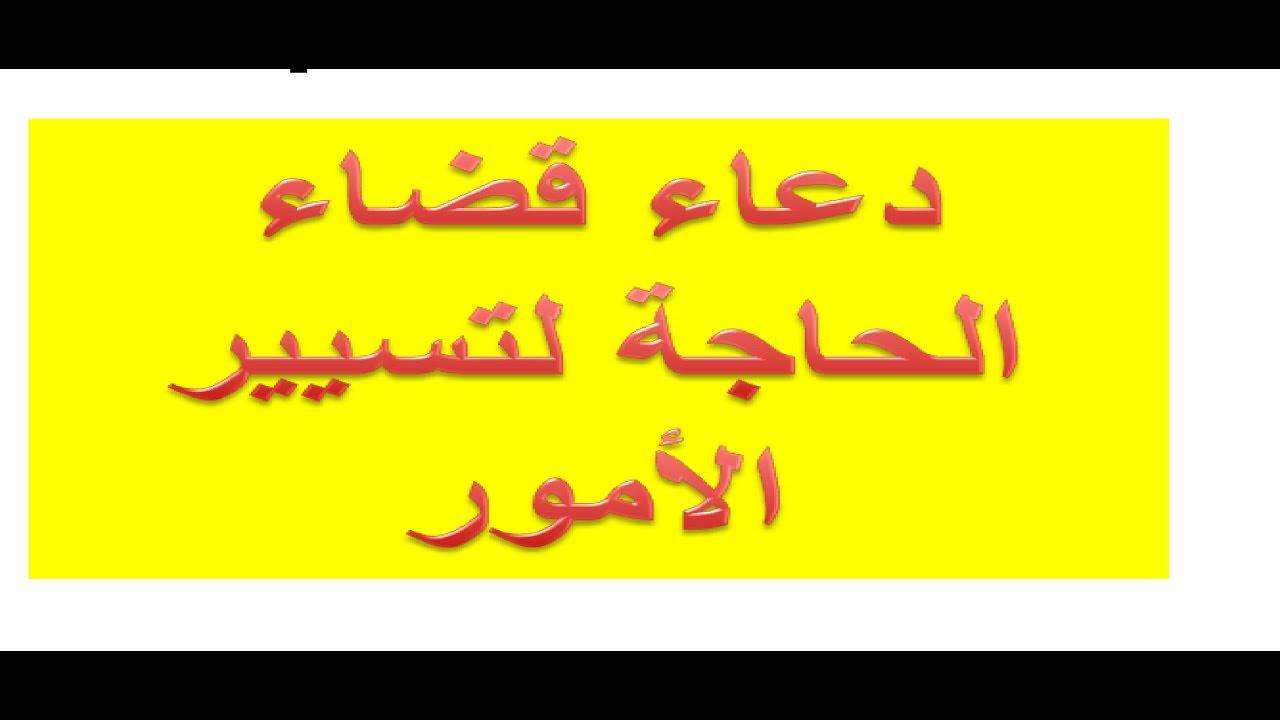 صورة دعاء مستجاب لقضاء الحاجة , ادعيه مستجابه لتلبيه الطلب