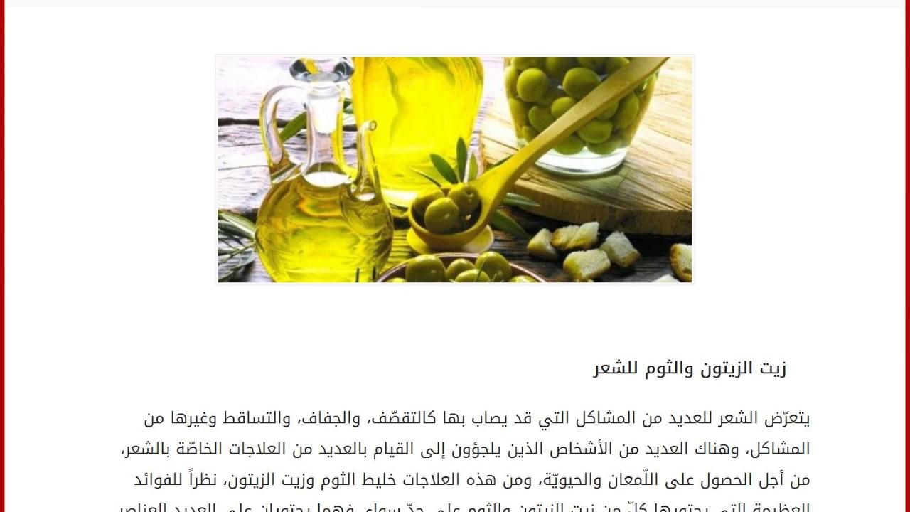 صورة فوائد زيت الزيتون والثوم , الثوم والزيتون ومعجزه فى استخدامهم