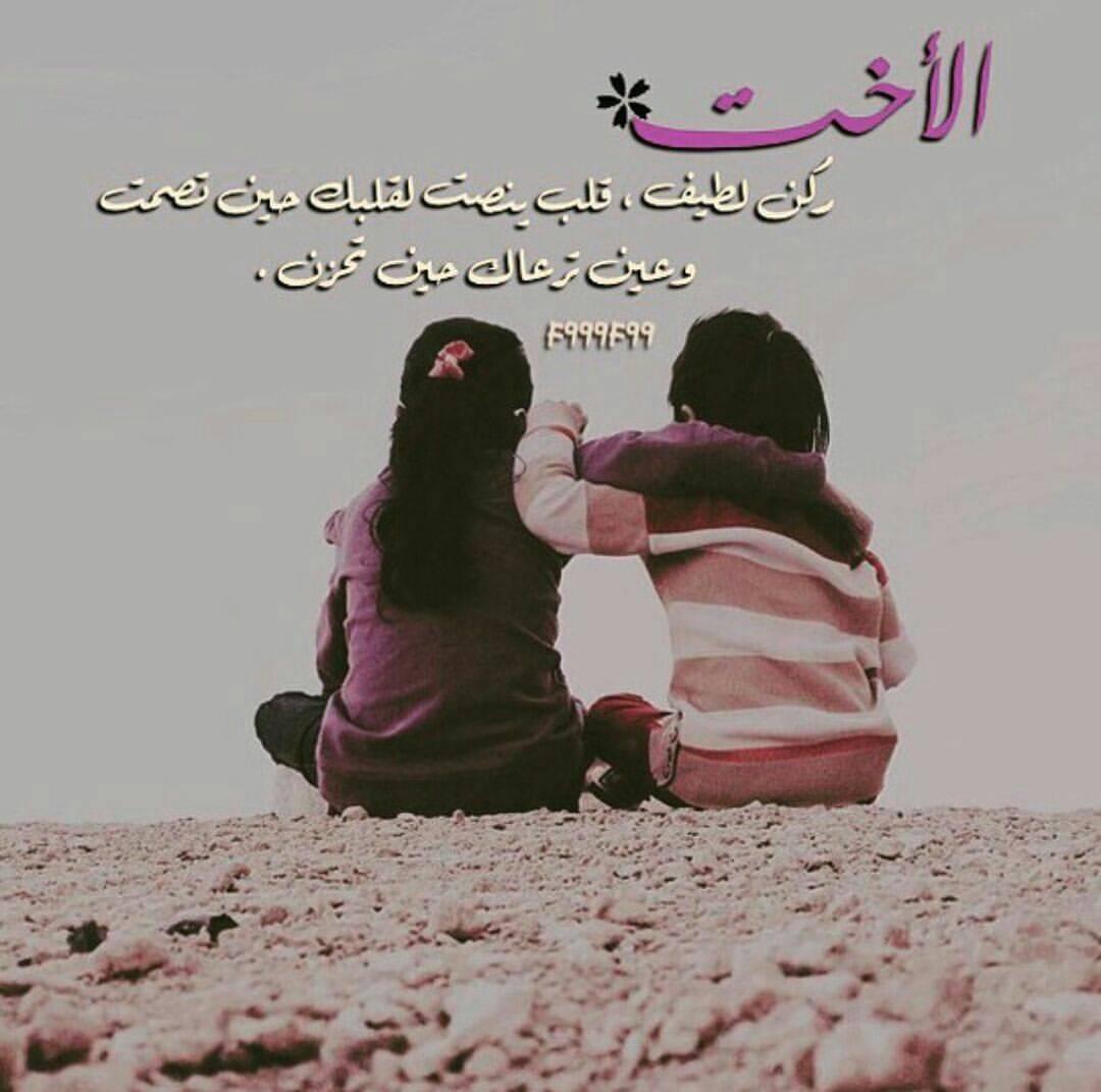 صور كلام عن الاخت جميل , اختى حبيبى واحلى كلام عشانها