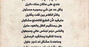 صورة شعر عتاب للحبيب قصيره , معاتبه قصيره للحبيب