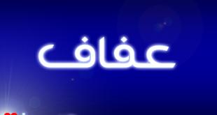 صورة اسماء بنات عربية قديمة , اقدم الاسماء التى تسمى للبنات