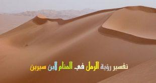 صور تفسير حلم الرمل لابن سيرين , الرمل فى الحلم لابن سيرين