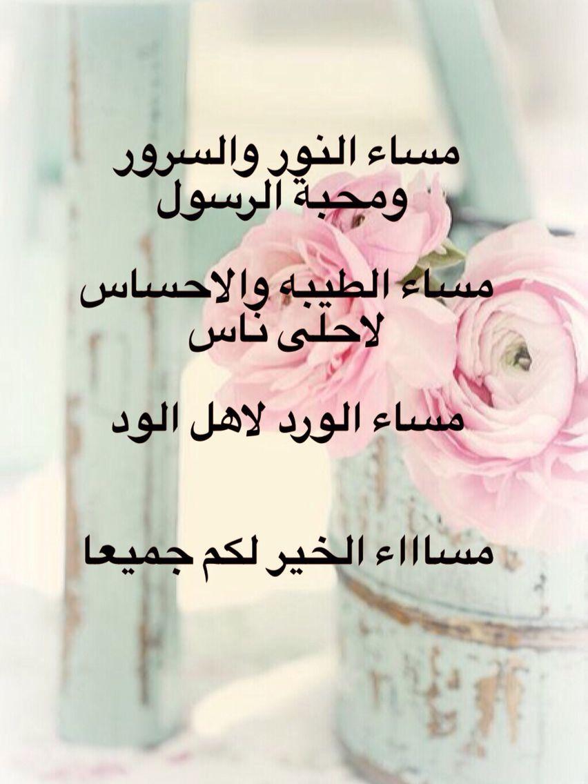 صورة احلى مساء لاحلى ناس , اجمل تماسى مع اغلى الناس