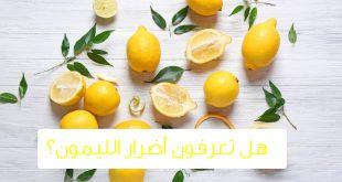 صور اضرار الليمون على الريق , ما الضرر لشرب الليمون على الريق