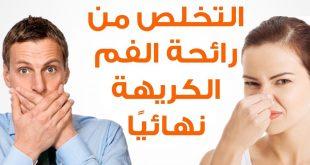 صور وصفة لازالة رائحة الفم , التخلص من رائحه الفم