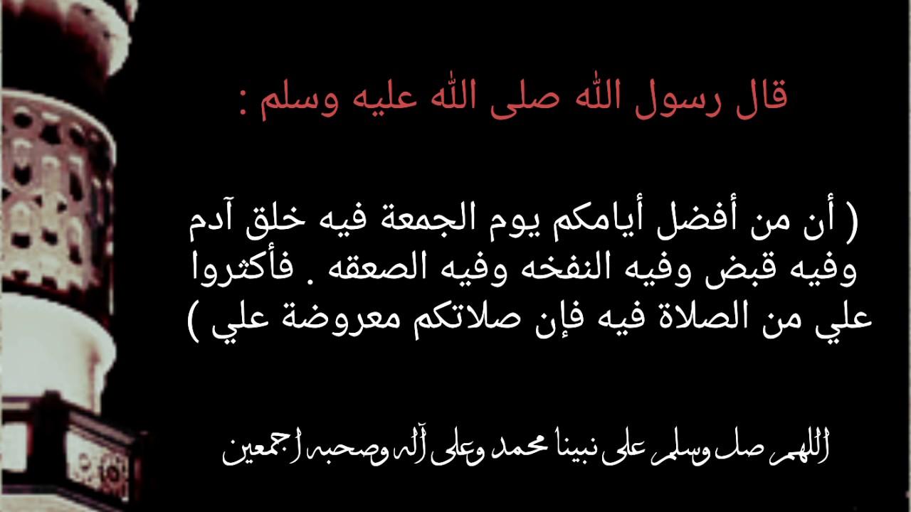صورة اجمل ما قيل في يوم الجمعة , المباركه بيوم الجمعه بكلمه جميله
