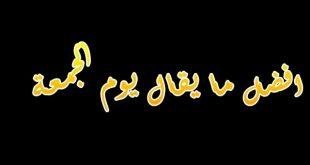 صور اجمل ما قيل في يوم الجمعة , المباركه بيوم الجمعه بكلمه جميله