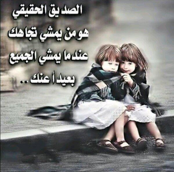 صورة معنى كلمة صديق , ما هو الصديق الحقيقى والصداقه