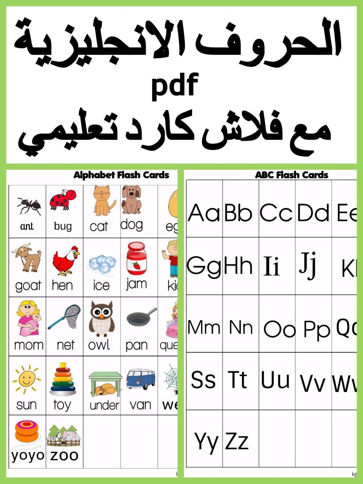 كتاب الطرائد باللغة العربية pdf