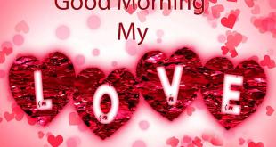 صباح الخير احبك , احلى بحبك فى الصباح