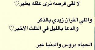 صورة نصائح للفتيات المراهقات , نصيحه فى فتره مراهقه البنت