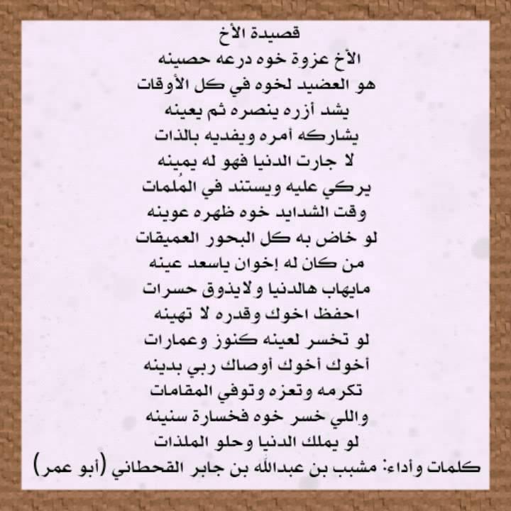 صورة قصيدة عن الاخ , اخويا ووصفه بالقصيده الشعريه