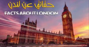 صور معلومات عن لندن , معلومه على الماشى
