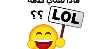 صورة ما معنى كلمة lol , كلمات روشه فى السوشال ميديا ومعناها