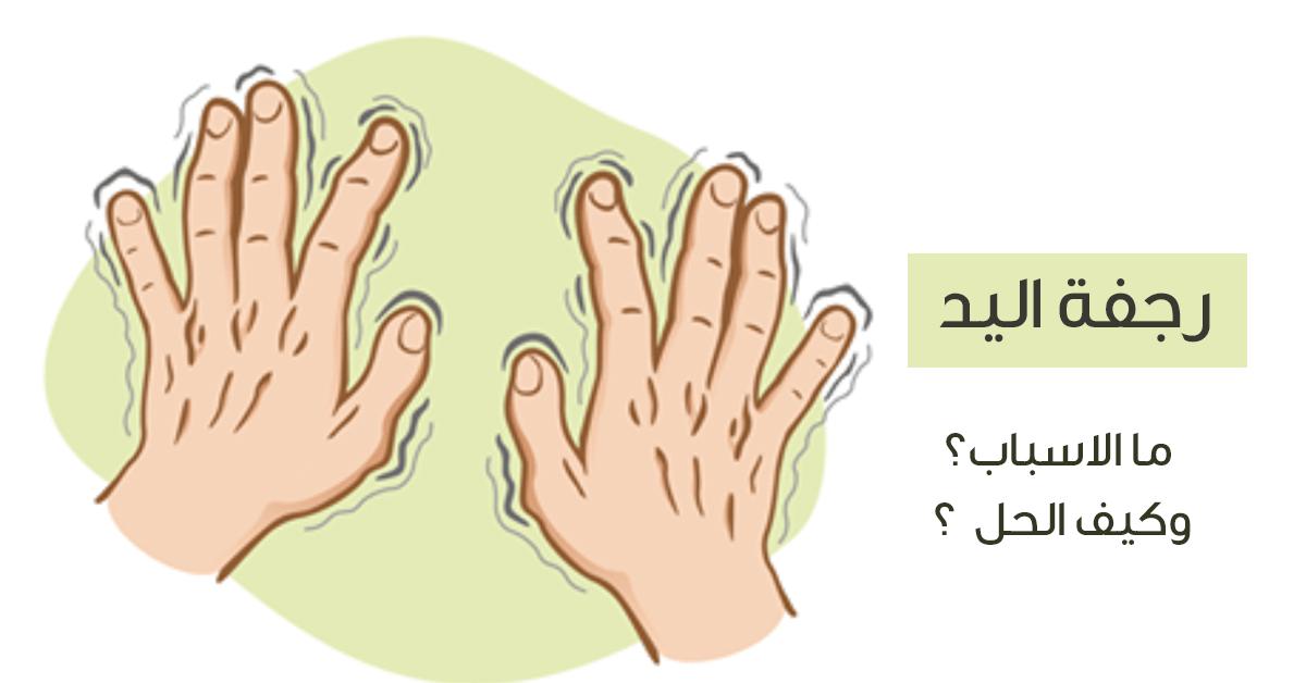 صورة اسباب رعشة اليد اليمنى , رعشه اليد و ما اسبابها