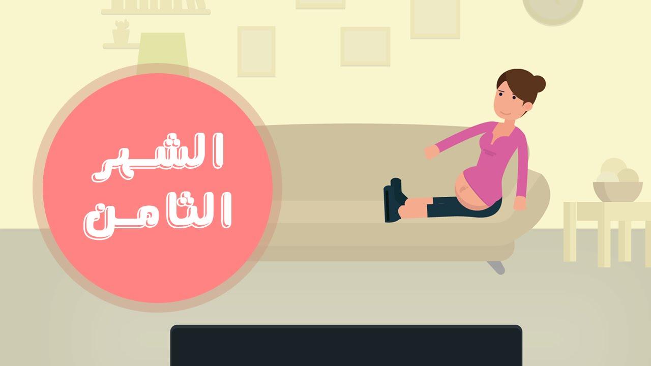 صور نصائح للمراة الحامل في الشهر الثامن , تعليمات للمراه الحامل فى الشهر الثامن