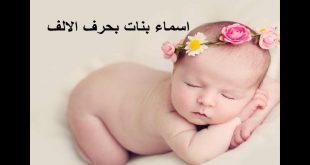 صورة اسماء بنات بحرف ا , باقه مختاره من الاسماء التى تنتمى الى حرف الالف