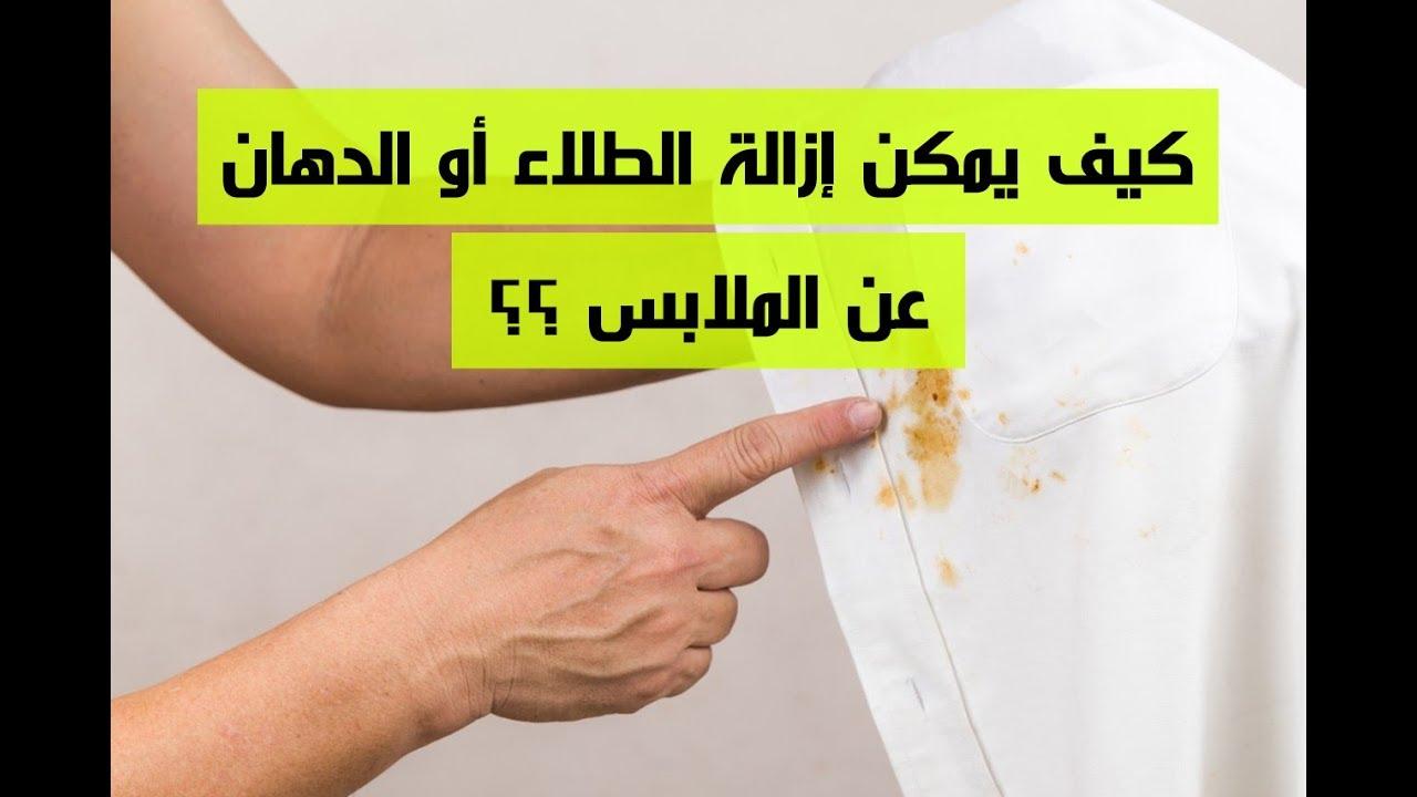 صورة ازالة الدهان من الملابس , التخلص من اثار الدهان على الملابس