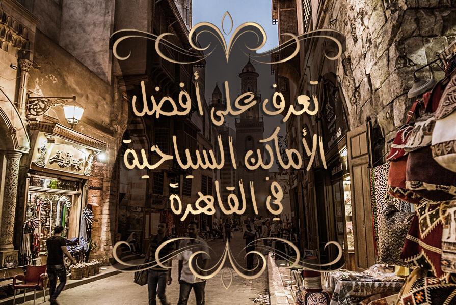 صور اماكن سياحية في القاهرة 2019 , اشهر الاماكن السياحيه فى مصر