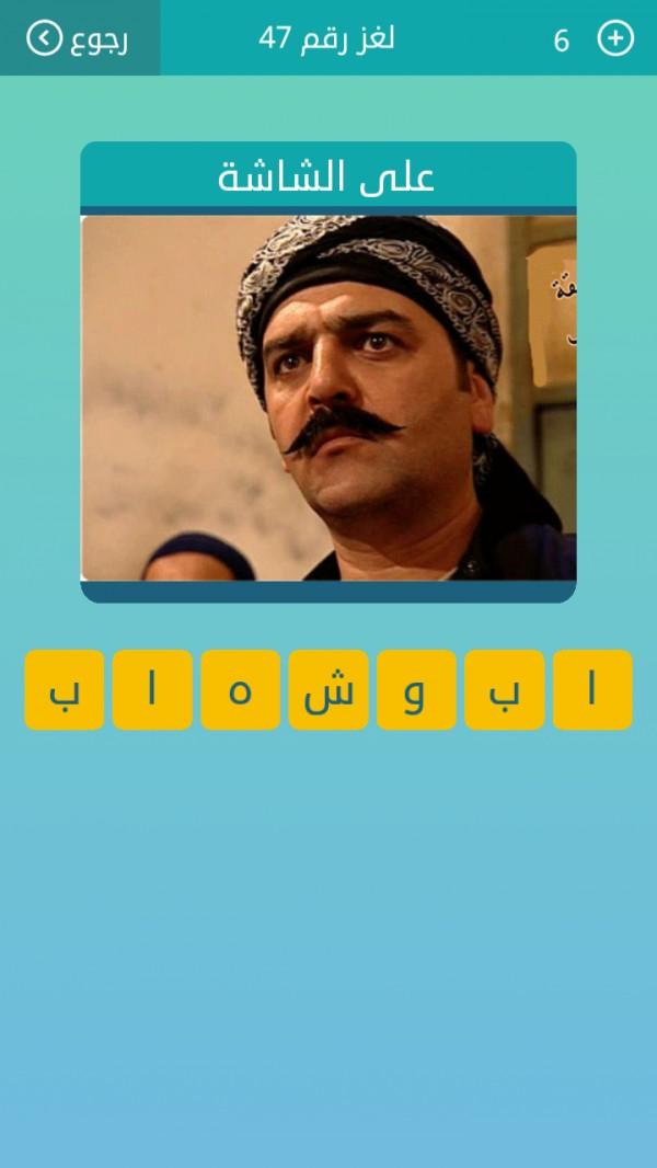 صور نوع شخصية مكون من 7 حروف , لعبه فى كلمه فى 7 حروف