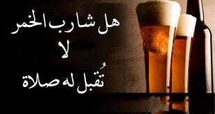 صور حكم شرب البيرة , ما حكم شرب البيره