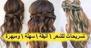صور تسريحات شعر بسيطه جدا , ابسط التسريحات لجميع اطوال الشعر