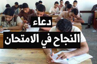صور دعاء للنجاح في الدراسة , ادعيه تساعد على النجاح
