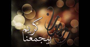 صور لشهر رمضان , رمضان شهر الخير والمحبه