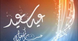 صور صور عيد سعيد 2019 , العيد السعيد وتهنئاته