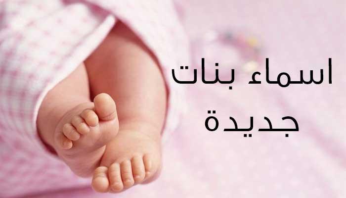 صورة اسماء بنات موضه , الموضه فى اسماء البنات