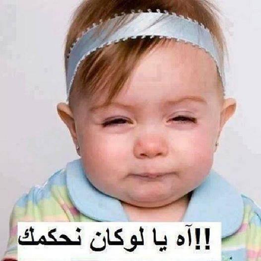 صور صور اطفال عليها كلام مضحك , الضحك كله مكتوب على صورة طفل