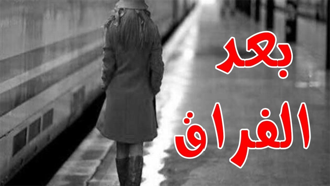 صورة كلمات فراق قويه , اقوى كلمه عند الفراق